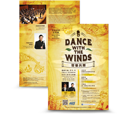 HKWS Dance with the Winds leaflet